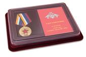 Наградной комплект к медали «320 лет Тылу ВС России»