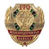 Знак «170 лет железнодорожным войскам» (на винтовой закрутке)
