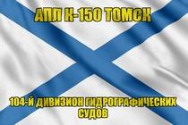 Андреевский флаг АПЛ К-150 Томск