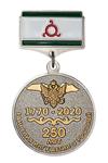 Медаль «250 лет единения Ингушетии с Россией»