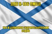 Андреевский флаг АПЛ К-186 Омск