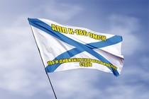 Удостоверение к награде Андреевский флаг АПЛ К-186 Омск