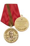 Медаль «В ознаменование 125-летия со дня рождения Рокоссовского»