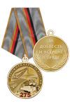 Медаль «275 лет дорожной отрасли России» с бланком удостоверения