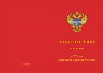 Купить бланк удостоверения Медаль «275 лет дорожной отрасли России» с бланком удостоверения