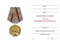 Удостоверение к награде Медаль «275 лет дорожной отрасли России» с бланком удостоверения