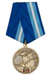 Медаль «55 лет Службе авиационно-космического поиска и спасания (АКПС)» с бланком удостоверения