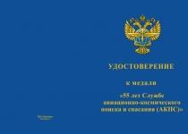 Купить бланк удостоверения Медаль «55 лет Службе авиационно-космического поиска и спасания (АКПС)» с бланком удостоверения