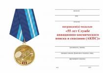 Удостоверение к награде Медаль «55 лет Службе авиационно-космического поиска и спасания (АКПС)» с бланком удостоверения