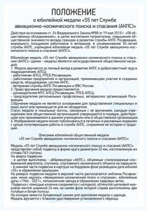 Положение: Медаль «55 лет Службе авиационно-космического поиска и спасания (АКПС)» с бланком удостоверения