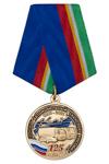 Медаль «125 лет автомобильному транспорту России» с бланком удостоверения