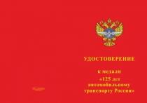 Купить бланк удостоверения Медаль «125 лет автомобильному транспорту России» с бланком удостоверения