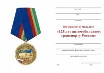 Удостоверение к награде Медаль «125 лет автомобильному транспорту России» с бланком удостоверения