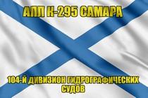 Андреевский флаг АПЛ К-295 Самара