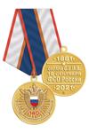 Медаль «140 лет органам государственной охраны России» с бланком удостоверения
