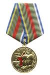 Медаль  «Воинское братство» с бланком удостоверения