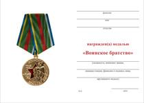 Удостоверение к награде Медаль  «Воинское братство» с бланком удостоверения