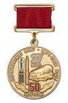 Медаль «50 лет окончания Серпуховского ВКИУ. 27 курс» 36 мм