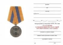 Удостоверение к награде Медаль «За отличие в ликвидации последствий ЧС» с бланком удостоверения