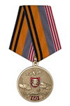 Медаль «60 лет МЦППКС им. Е.В. Бойчука» с бланком удостоверения