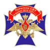 Знак «Пермское СВУ. 2 выпуск 2015-2021 г.г.»