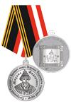 Медаль «Костромской кадетский корпус» с бланком удостоверения