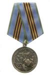 Медаль «80 лет воздушно-десантным войскам»