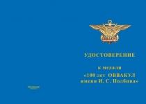 Купить бланк удостоверения Медаль «100 лет Оренбургскому ВВАКУЛ им. И.С. Полбина» с бланком удостоверения