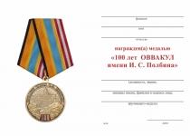 Удостоверение к награде Медаль «100 лет Оренбургскому ВВАКУЛ им. И.С. Полбина» с бланком удостоверения