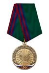 Медаль «50 лет 37-й отдельной железнодорожной бригаде» с бланком удостоверения