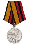 Медаль МО РФ «Михаил Калашников» с бланком удостоверения (образец 2017 г.)