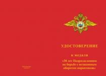 Купить бланк удостоверения Медаль «30 лет Подразделениям по борьбе с незаконным оборотом наркотиков (ПНОН)» с бланком удостоверения