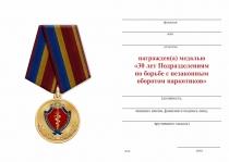 Удостоверение к награде Медаль «30 лет Подразделениям по борьбе с незаконным оборотом наркотиков (ПНОН)» с бланком удостоверения