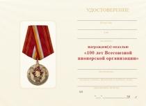 Удостоверение к награде Медаль «100 лет Всесоюзной пионерской организации» с бланком удостоверения