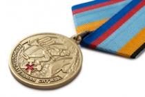 Медаль «100 лет горноспасательной службе» с бланком удостоверения