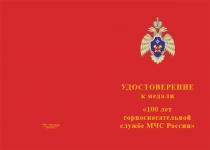 Купить бланк удостоверения Медаль «100 лет горноспасательной службе» с бланком удостоверения
