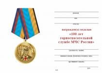 Удостоверение к награде Медаль «100 лет горноспасательной службе» с бланком удостоверения