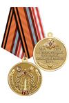 Медаль «75 лет 4-му ГЦМП Капустин Яр» с бланком удостоверения