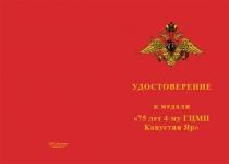 Купить бланк удостоверения Медаль «75 лет 4-му ГЦМП Капустин Яр» с бланком удостоверения