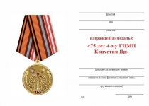 Удостоверение к награде Медаль «75 лет 4-му ГЦМП Капустин Яр» с бланком удостоверения