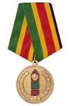 Медаль «В память о службе в пограничных войсках КГБ СССР» с бланком удостоверения