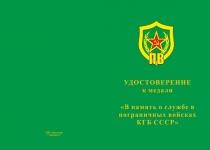 Купить бланк удостоверения Медаль «В память о службе в пограничных войсках КГБ СССР» с бланком удостоверения