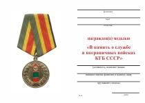 Удостоверение к награде Медаль «В память о службе в пограничных войсках КГБ СССР» с бланком удостоверения