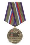 Медаль «Ветеран погранвойск России» с бланком удостоверения