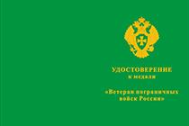Купить бланк удостоверения Медаль «Ветеран погранвойск России» с бланком удостоверения