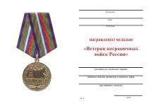 Удостоверение к награде Медаль «Ветеран погранвойск России» с бланком удостоверения