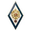 Знак отличия (ромб) «За окончание образовательных организаций ВО ФСИН»(винт)