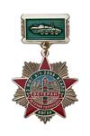 Знак «Ветеран. Летучий Голландец (3 ММГ в/ч 2066 КСАПО)»