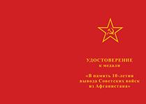 Купить бланк удостоверения Медаль «10 лет вывода Советских войск из Афганистана» с бланком удостоверения