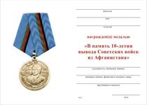 Удостоверение к награде Медаль «10 лет вывода Советских войск из Афганистана» с бланком удостоверения